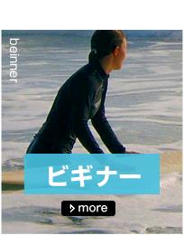 サーフィン初心者