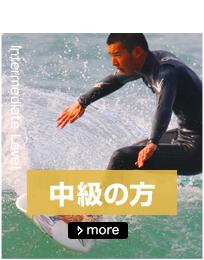 サーフィン中級の方